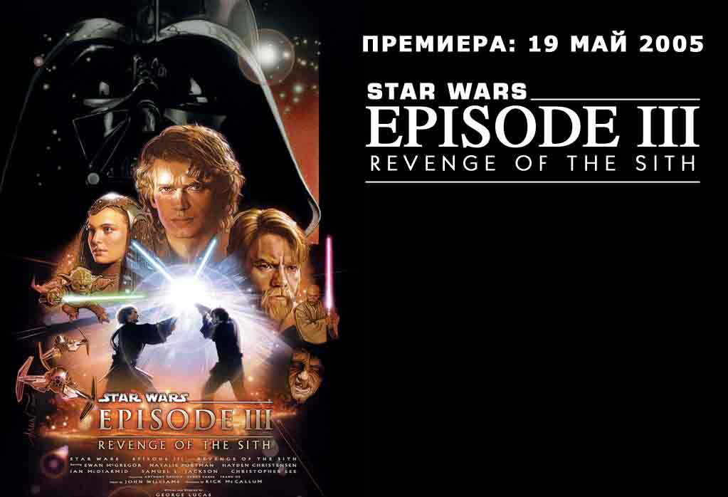 Star Wars - Episode III
